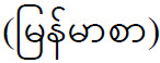 The word Burmese written in the native alphabet