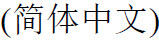 The words Chinese Simplified written in the native alphabet