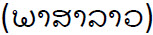 The word Lao written in native alphabet