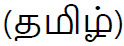 The word Tamil written in the native alphabet